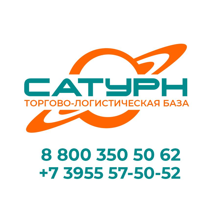 Логотип Сатурн Ангарск